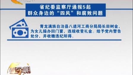 河北省纪委监察厅通报5起群众身边的 ldquo 四分 rdquo 和腐败问题 151011