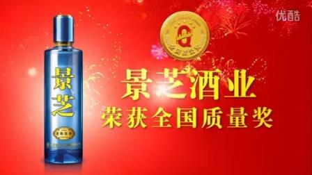 黄渤祝贺景芝酒业荣获全国质量奖