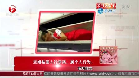 视频: 昆明航空 空姐被塞入行李架 属个人行为 每日新闻报 151012