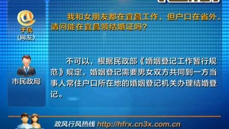 20151014微播大宜昌 帮办 我和女朋友都在宜昌工作 但户口在省外 请问能在宜昌领结婚证吗