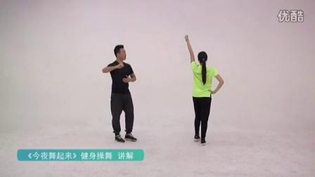 《今夜舞起来》健身操舞 示范