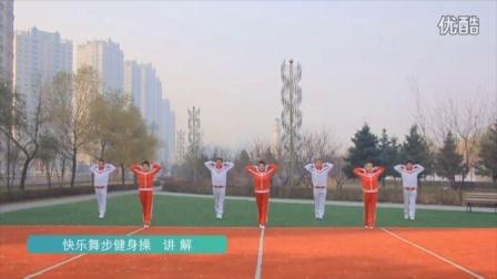 《快乐舞步》健身操舞 示范