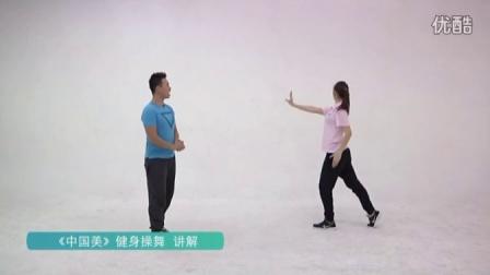 《中国美》健身操舞 示范