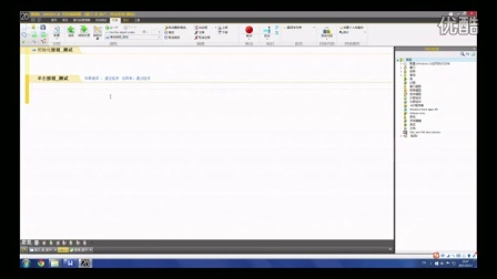 WinDev视频教程9--如何来创建一个查询
