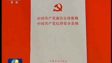 《中国共产党廉洁自律准则》《中国共产党纪律处分条例》出版发行