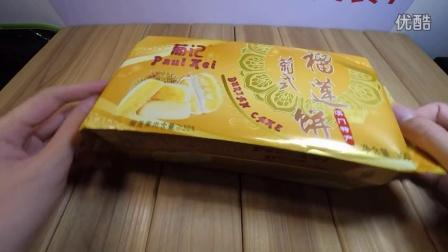 葡记榴莲饼>>>开箱视频>>>>>>>>>美食来啦!