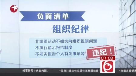 看东方20151023中国共产党纪律处分条例 高清