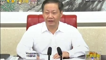 自治区党委中心组专题学习《中国共产党廉洁自律准则》和《中国共产党纪律处分条例》 151023 广西新闻
