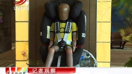 视频: 汽车儿童安全座椅从强制认证到强制执行还有多远 151024
