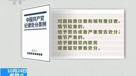 关注《廉洁自律准则》《党纪处分条例》修订 151024
