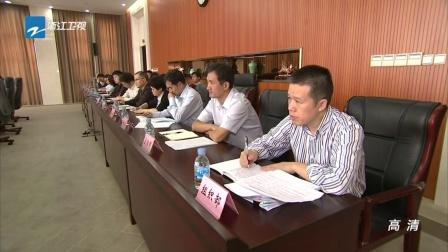 省纪委常委会专题学习《中国共产党廉洁自律准则》和《纪律处分条例》 浙江新闻联播 151026