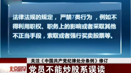 关注《中国共产党纪律处分条例》修订 党员不能炒股系误读 北京您早 151028