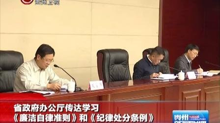 省政府办公厅传达学习《廉洁自律准则》和《纪律处分条例》 15102