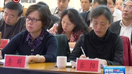 视频: 省纪委监察厅举办干部监督工作业务培训班 贵州新闻联播 151028