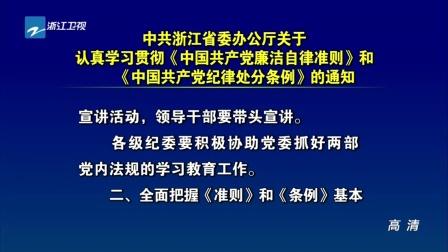 中共浙江省委办公厅关于认真学习贯彻《中国共产党廉洁自律准则》和《中国共产党纪律处分条例》的通知 浙