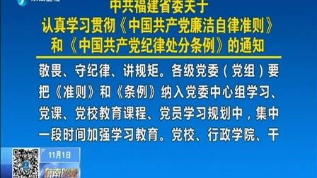 中共福建省委学习《廉洁自律准则》和《纪律处分条例》通知