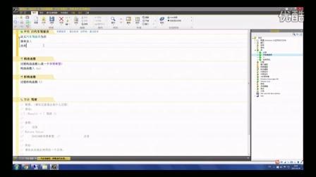 WinDev视频教程10--如何创建类