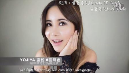 2015 9月彩妝保養愛用品分享 IGisele