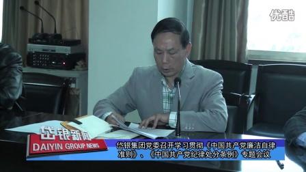岱银集团党委召开学习贯彻《中国共产党廉洁自律准则》 《中国共产党纪律处分条例》专题会议