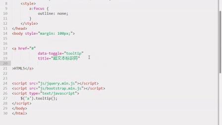 15.[Bootstrap] 第15章 标签页和工具提示插件--28:51