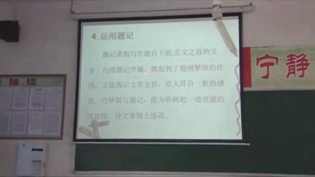精心打造文章的开头---刘荣碧