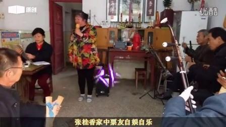 楚剧新洲汪集票友张桂香