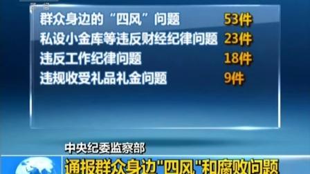 中央纪委监察部 通报群众身边 ldquo 四风 rdquo 和腐败问题 151112