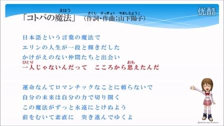「コトバの魔法」(含词曲)