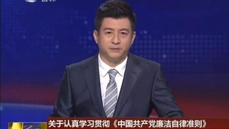 吉林新闻联播20151113关于认真学习贯彻《中国共产党廉洁自律准则》和《中国共产党纪律处分条例》