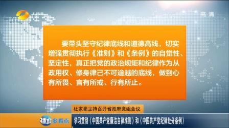 杜家毫主持召开省政府党组会议 学习贯彻《中国共产党廉洁自律准则》和《中国共产党纪律处分条例》 播报多看点 151114