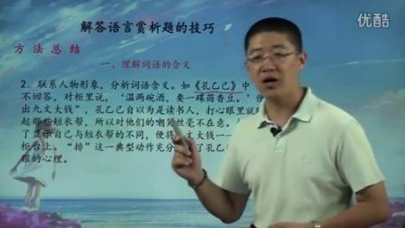 九年级语文 第1讲 散文阅读(3)