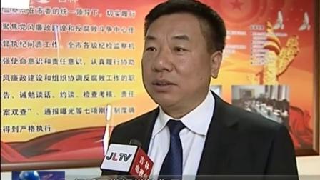 吉林新闻联播20151114各地专题学习《中国共产党廉洁自律准则》和《中国共产党纪律处分条例》