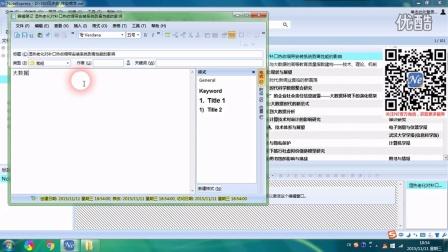 NoteExpress笔记功能