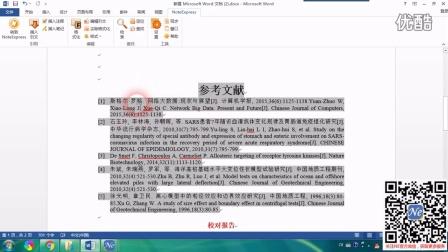 NoteExpress写作功能