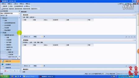【文会教学】用友U8V10.1教学视频