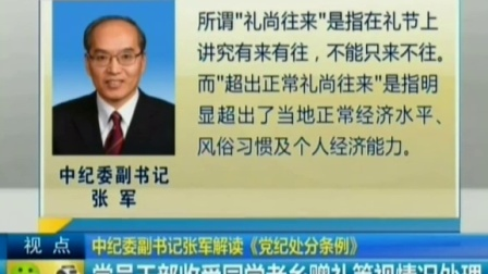 视频: 中纪委副书记张军解读《党纪处分条例》 151118 通天下