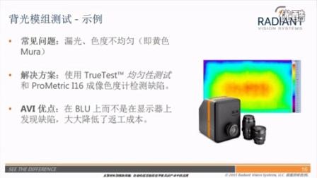 在线演讲(CN): 自动化视觉检测在平板显示产业中的应用