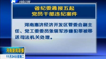 省纪委通报五起党员干部违纪案件 河南新闻联播 151124