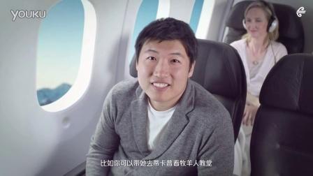 尊享新西兰航空-爱情催化机