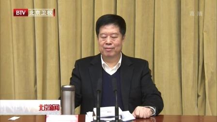 学习贯彻《中国共产党廉洁自律准则》和《中国共产党纪律处分条例》 北京新闻 151126