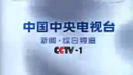教育部称CCTV台标不合规范 央视表示珍贵难修改
