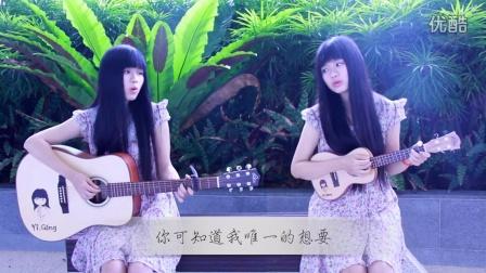 《一次就好》(夏洛特烦恼主题曲)吉他ukulele弹唱(张一清)