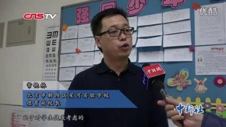 北京首发空气重污染红色预警:中小学停课不停学