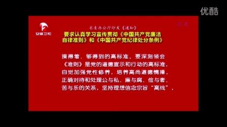 关于学习《中国共产党廉洁自律准则》和《中国共产党纪律处分条例》的通知
