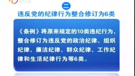 《中国共产党纪律处分条例》解读 云南新闻联播 20151217