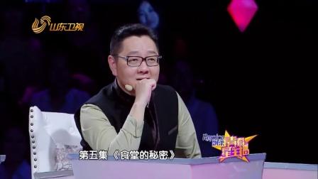 陈锐锋 韩国之我见《青春星主播》山东卫视