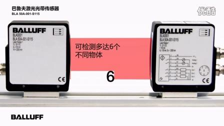 巴鲁夫激光光带传感器