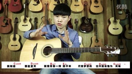 蓝莓吉他弹唱教学 第46课《安河桥》简单版 宋冬野