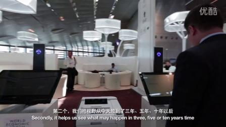 中国企业会员采访集锦 - 世界经济论坛