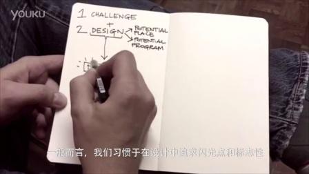 Gali Batu design thinking by HASSELL Designer Mauro Moro